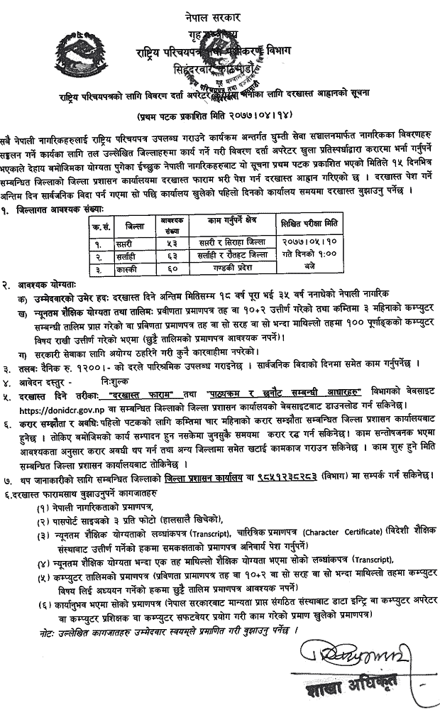 rashtriya panjikaran bibhag job vacancy 2020/2077